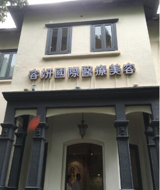 上海容妍国际医疗美容医院
