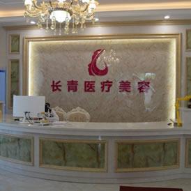台州长青(长城)医疗美容门诊部