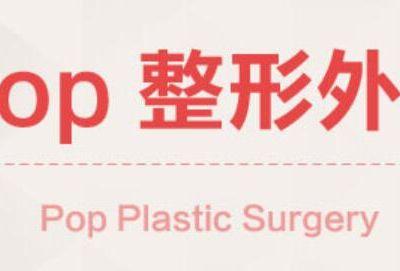 韩国POP整形外科