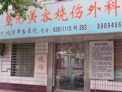 北京丰台医院