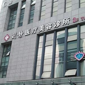 舟山刘静医疗美容诊所
