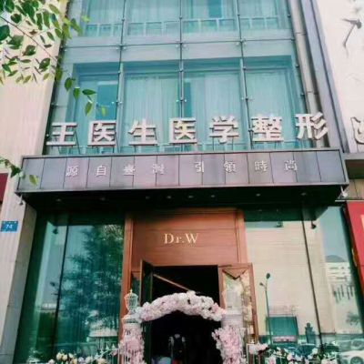 哈尔滨Dr.W王医生整形医院