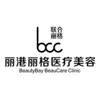 深圳丽港丽格医疗美容整形医院