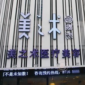 宁波美之术医疗美容诊所