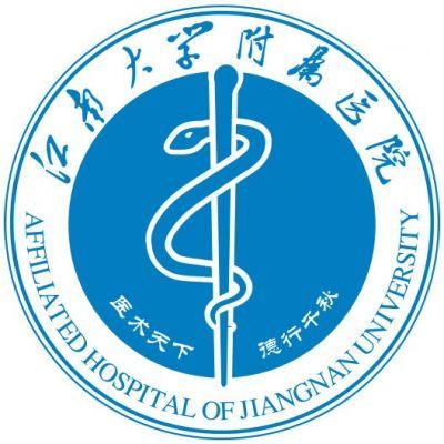 江南大学附属医院(无锡市第四人民医院)整形美容外科