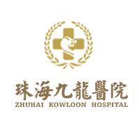 珠海九龙医院整形美容科