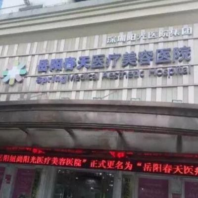 岳阳春天(纽尚阳光)医疗美容整形医院