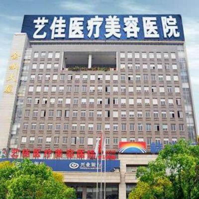 株洲艺佳医疗美容整形医院