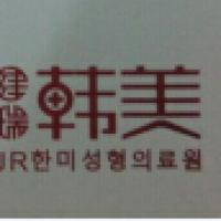 东莞南城健瑞韩美医疗美容门诊部