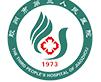 胶州市第三人民医院皮肤科