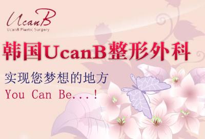 韩国UcanB整形外科医院
