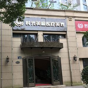 宁波时光美极(原瑞亚)医疗美容诊所