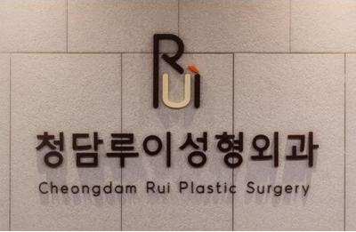 韩国清潭瑞整形外科医院