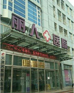 天津河东丽人医院整形美容科