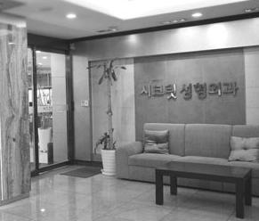 韩国希克丽整形外科医院