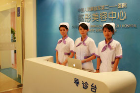 中国人民解放军第二一一医院整形美容中心