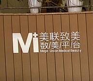 天津美联致美医学美容医院