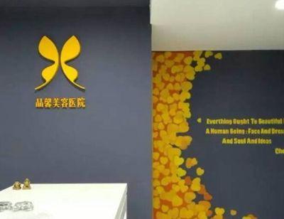 丹东晶馨医疗美容医院