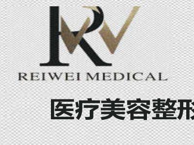 包头瑞薇医疗整形美容医院