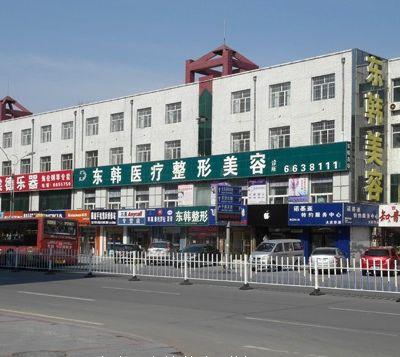 大庆东韩医疗整形美容诊所