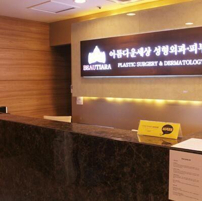 韩国美丽世界整形外科医院