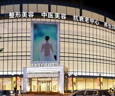 哈尔滨哈美莱医疗美容医院