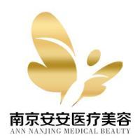 南京安安整形美容医院