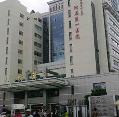 福建医科大学附属第一医院整形科