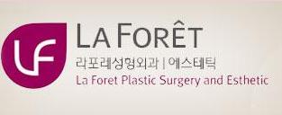 韩国La Foret整形外科医院
