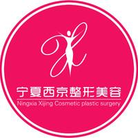宁夏西京妇产医院整形美容科