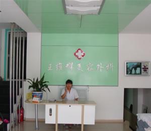 牡丹江王维群医疗美容诊所