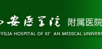 西安医学院附属医院医学美容科