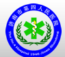 济南市第四人民医院美容整形科