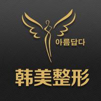 襄阳韩美医疗整形医院