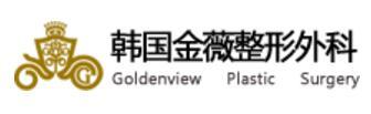goldenview韩国金薇整形外科