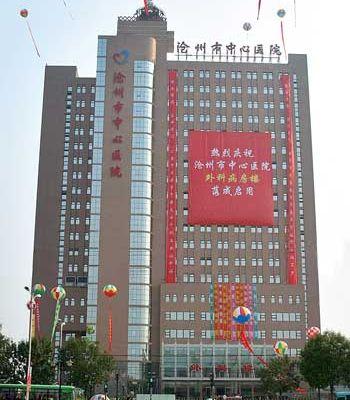沧州市中心医院美容整形医院