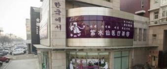 唐山紫水仙医疗美容诊所