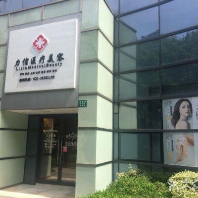 上海力信医疗美容医院