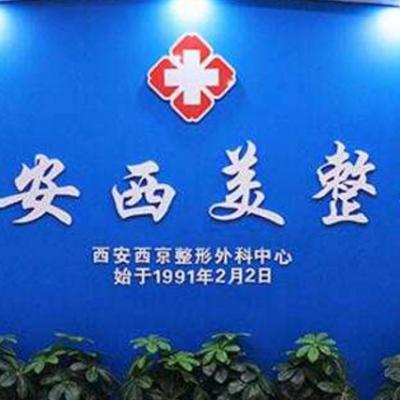西安碑林西美(西京)整形外科