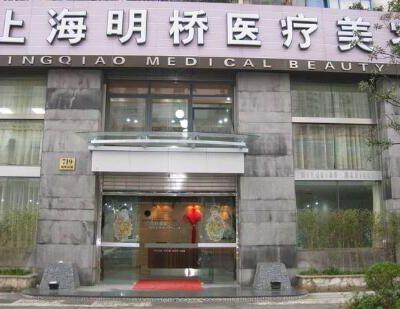上海明侨整形美容门诊部