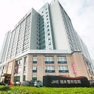 宁波珈禾整形专科医院