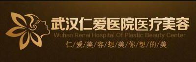 武汉仁爱医疗美容医院