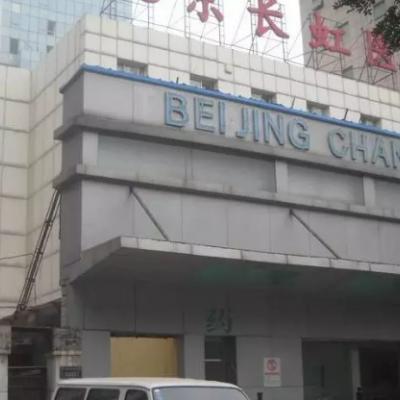 北京长虹整形美容医院