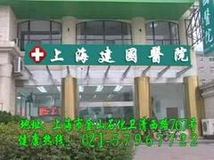 上海建国医院皮肤美容科