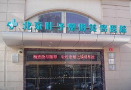 北京叶子整形美容医院