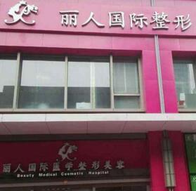 郑州丽人整形医院