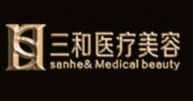 长沙三和医疗美容医院