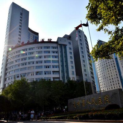 贵州省人民医院整形美容科