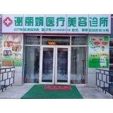 哈尔滨市谢丽娟医疗美容诊所