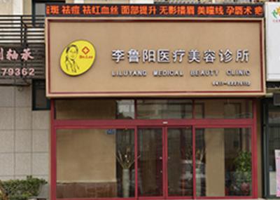 大连李鲁阳医疗美容诊所